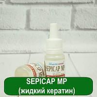 SEPICAP MP (жидкий кератин), 10 грамм