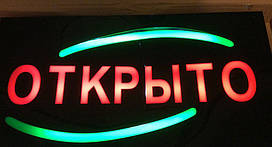 Светодиодная вывеска LK-042