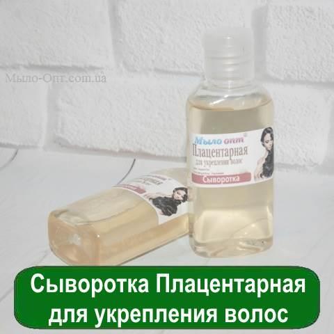 Сыворотка Плацентарная для укрепления волос, 50 мл
