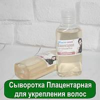 Сыворотка Плацентарная для укрепления волос, 50 мл, фото 1