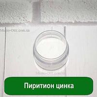 Пиритион цинка, 10 грамм