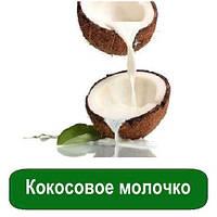 Кокосовое молочко, 30 мл