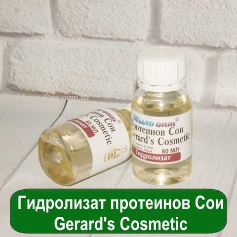 Гидролизат протеинов Сои Gerard's Cosmetic, 50 мл