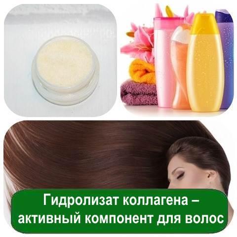 Гидролизат коллагена – активный компонент для волос, 100 грамм