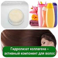 Гидролизат коллагена – активный компонент для волос, 100 грамм, фото 1