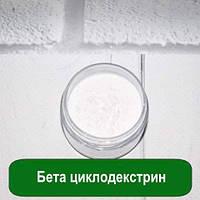 Бета циклодекстрин, 20 грамм