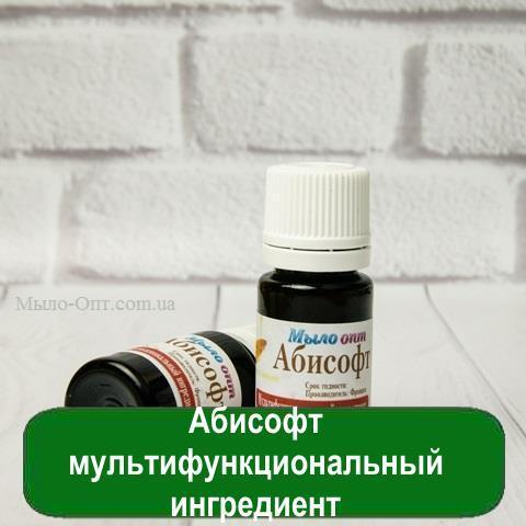 Абисофт - мультифункциональный ингредиент, 10 грамм