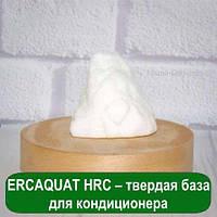ERCAQUAT HRC – твердая база для кондиционера, 50 грамм