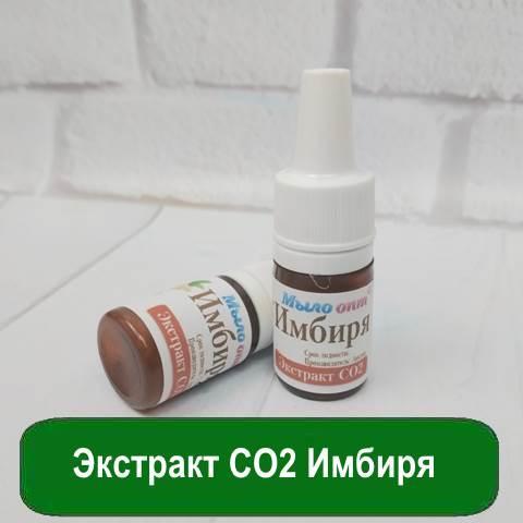Экстракт СО2 Имбиря, 5 грамм