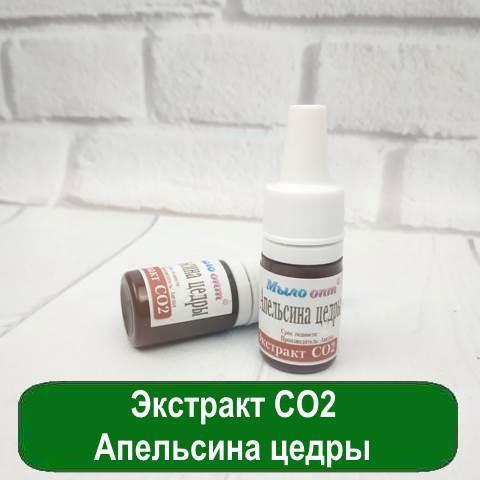 Экстракт СО2 Апельсина цедры, 5 гр
