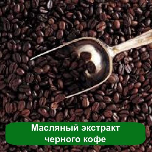 Масляный экстракт черного кофе, 5 мл