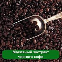 Масляный экстракт черного кофе, 5 мл, фото 1