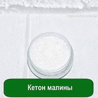 Кетон малины, 5 грамм