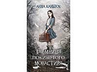 Анна Каньтох. Таємниця покинутого монастиря