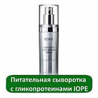 Питательная сыворотка с гликопротеинами IOPE Nutritious Anti- Wrinkle Intensive Serum, 40 мл