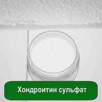 Хондроитин сульфат, 10 грамм