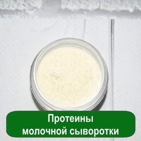 Протеины молочной сыворотки, 25 грамм