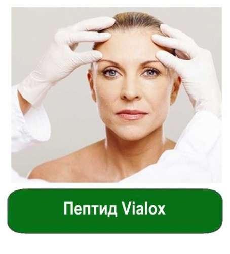 Пептид Vialox, 5 гр