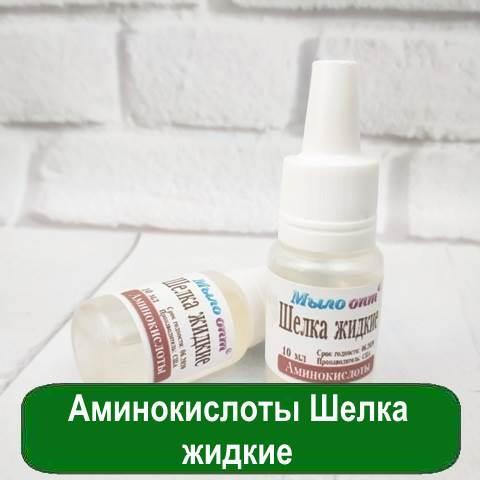 Аминокислоты Шелка жидкие, 10 мл