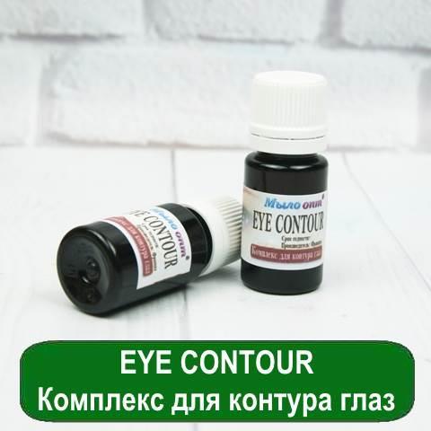 EYE CONTOUR – Комплекс для контура глаз, 10 мл