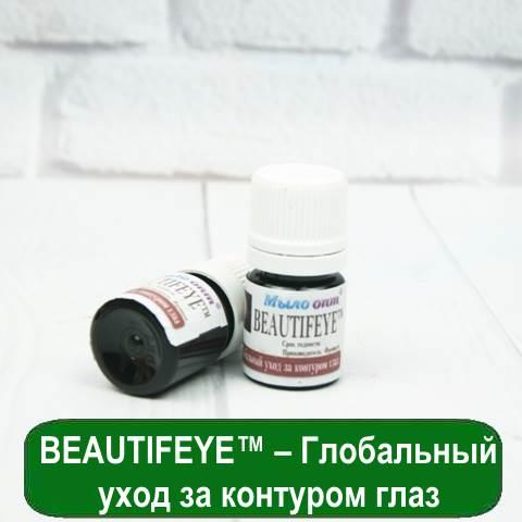 BEAUTIFEYE™ – Глобальный уход за контуром глаз, 5 мл