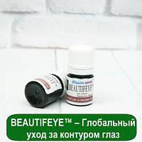 BEAUTIFEYE™ – Глобальный уход за контуром глаз, 5 мл, фото 1