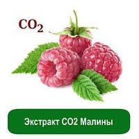 Экстракт СО2 Малины, 5 гр
