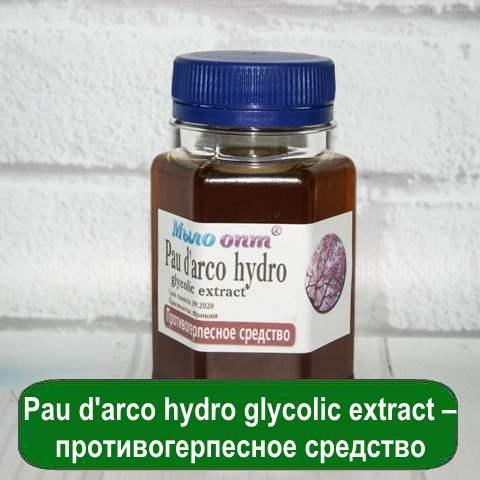 Pau d'arco hydro glycolic extract – противогерпесное средство, 10 грамм, фото 1
