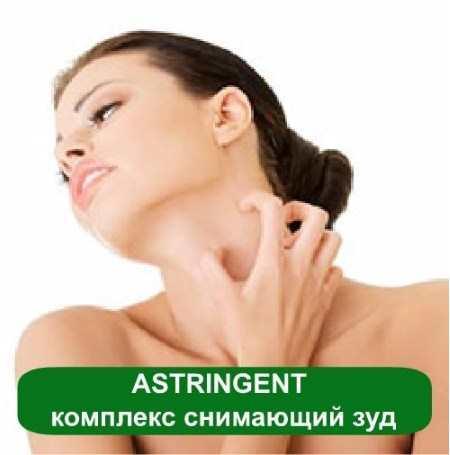 ASTRINGENT – комплекс снимающий зуд, 10 мл