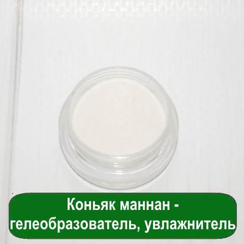 Коньяк маннан - гелеобразователь, увлажнитель, 10 грамм