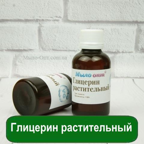 Глицерин растительный, 50 грамм