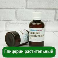 Глицерин растительный, 50 грамм, фото 1