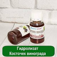 Гидролизат Косточек винограда, 50 мл, фото 1