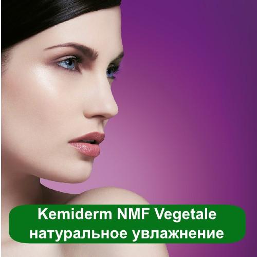 Kemiderm NMF Vegetale – натуральное увлажнение, 20 мл, фото 1