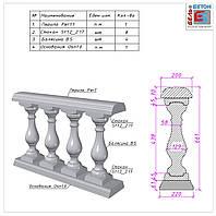 Балюстрада классическая с асимметричной балясиной (B504)