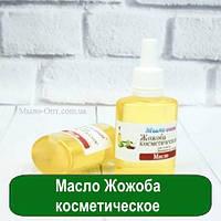 Масло Жожоба косметическое, 30 мл