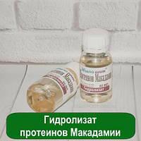 Гидролизат протеинов Макадамии, 50 мл