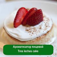 Ароматизатор пищевой Тres leches cake, 5 мл