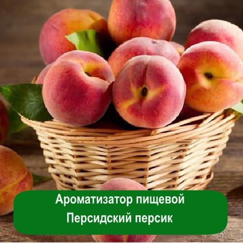 Ароматизатор пищевой Персидский персик, 5 мл