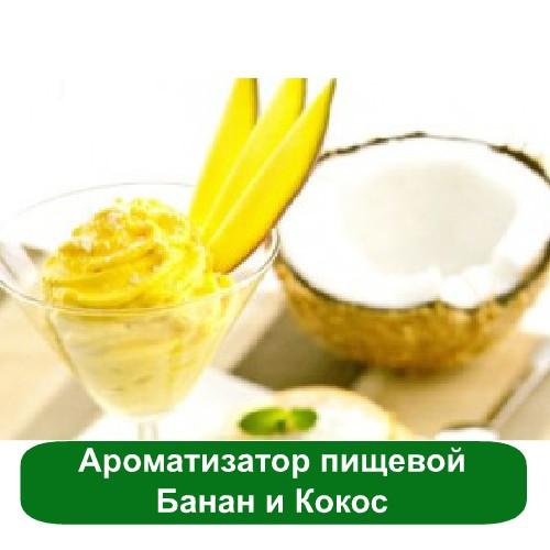 Ароматизатор пищевой Банан и Кокос, 5 мл