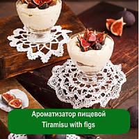 Ароматизатор пищевой Tiramisu with figs, 5 мл