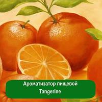 Ароматизатор пищевой Tangerine, 5 мл