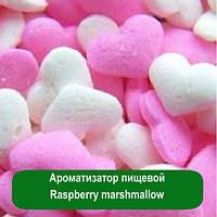 Ароматизатор пищевой Raspberry marshmallow, 5 мл