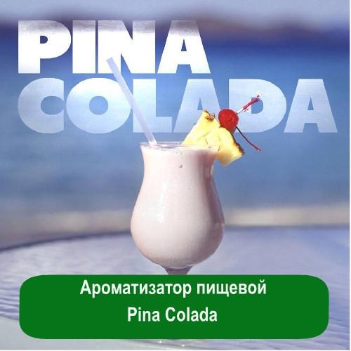 Ароматизатор пищевой Pina Colada, 5 мл