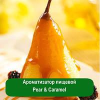 Ароматизатор пищевой Pear & Caramel, 5 мл