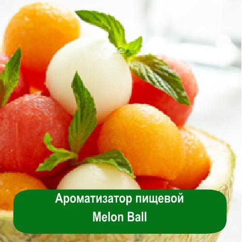 Ароматизатор пищевой Melon Ball, 5 мл