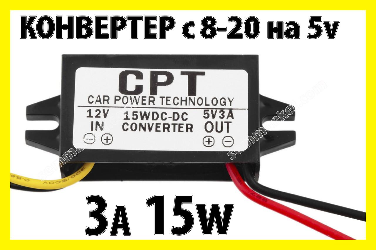 Авто адаптер конвертер №3 12V-5V 15W преобразователь конвертор инвертор