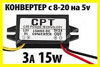 Авто адаптер конвертер №3 12V-5V 15W преобразователь конвертор инвертор, фото 1