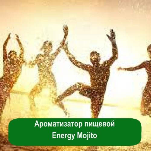 Ароматизатор пищевой Energy Mojito, 5 мл