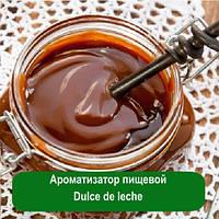 Ароматизатор пищевой Dulce de leche, 5 мл